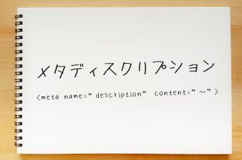 SEOの基本!meta description – メタディスクリプション