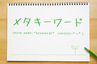 本当に必要?meta keywords – メタキーワード