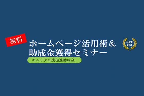 札幌 ホームページ活用術&助成金獲得セミナー