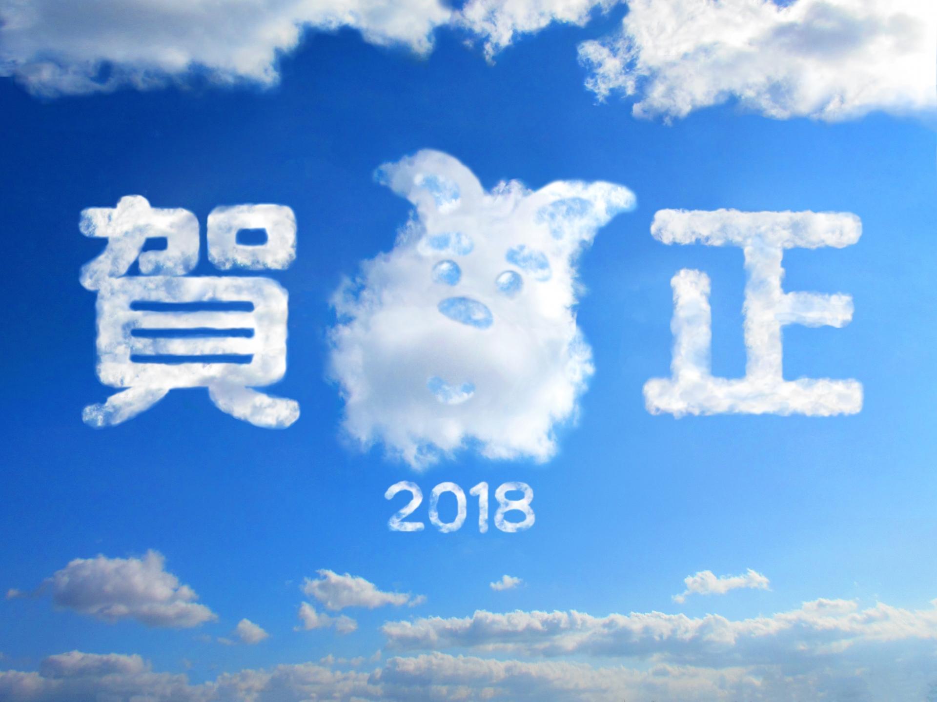 謹賀新年 ログオンシステム