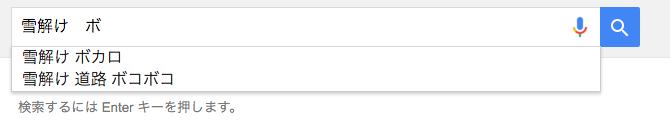 Googleのオートコンプリート