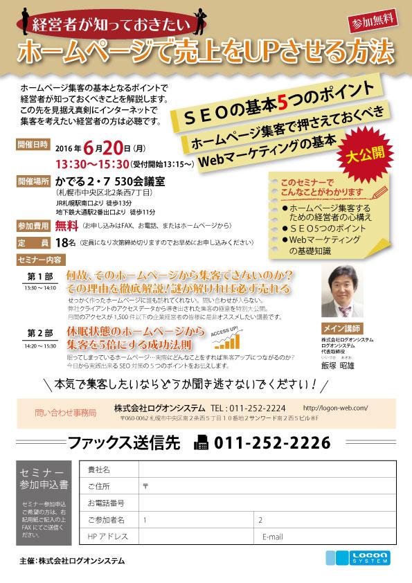 ホームページで売上をUPさせる方法セミナー(札幌6/20開催)