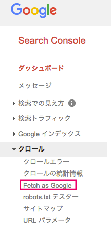 Google Search Console ダッシュボード