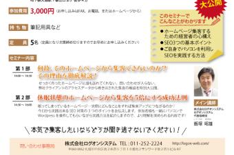 3/28 セミナー告知『ホームページで売上をUPさせる方法』