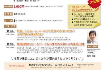 4/26 セミナー告知『ホームページで売上をUPさせる方法』