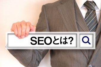ホームページ運営の基礎を学ぶための研修(SEO/ページ更新)