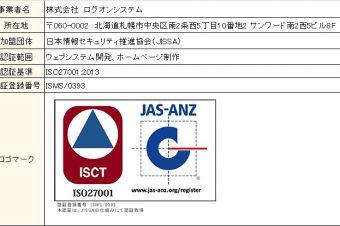 ISO27001を取得しました