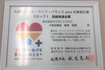札幌市ワーク・ライフ・バランスplus認証取得しました!
