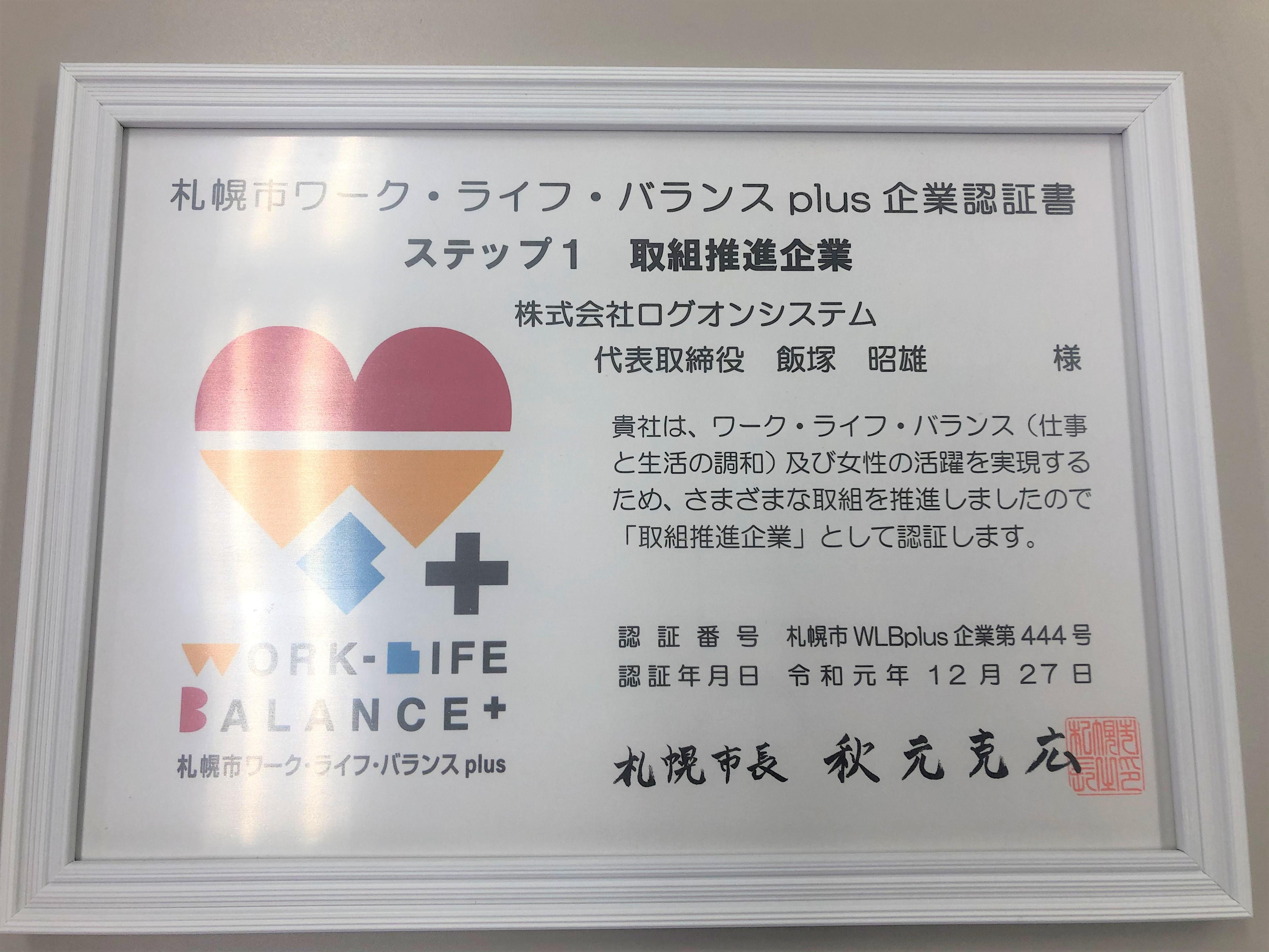札幌市ワーク・ライフ・バランスplus