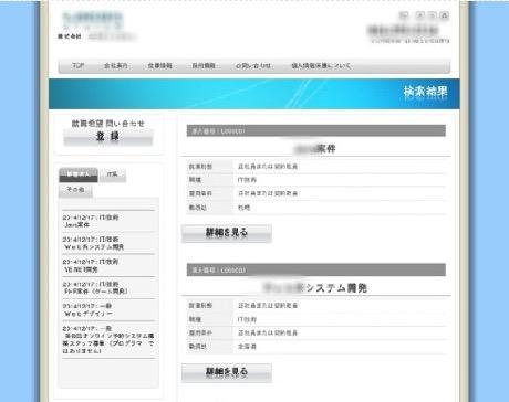 案件情報配信システム